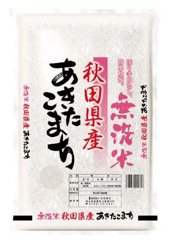 【精米】無洗米 秋田県産あきたこまち 2kg 令和元年産