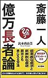新書版 斎藤一人 億万長者論 (ロング新書)
