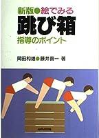 絵で見る跳び箱指導のポイント〔新版〕