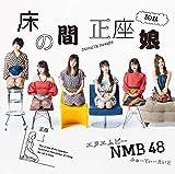 【Amazon.co.jp限定】床の間正座娘(通常盤Type-C)(CD+DVD)(生写真付)