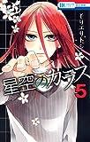 星空のカラス 5 (花とゆめコミックス)