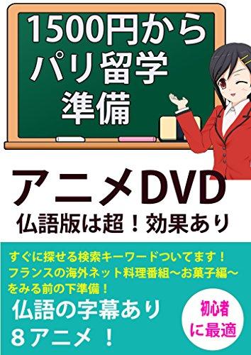 1500円からパリ留学準備 アニメ ...