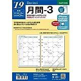 ダ・ヴィンチ 2019年 システム手帳 リフィル A5 月間-3 DAR1906