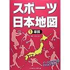 スポーツ日本地図 1球技