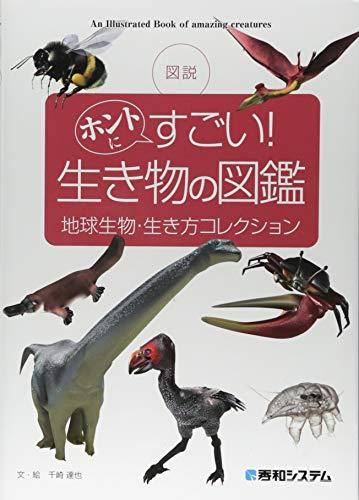 図説 ホントにすごい! 生き物の図鑑 地球生物・生き方コレクションの詳細を見る