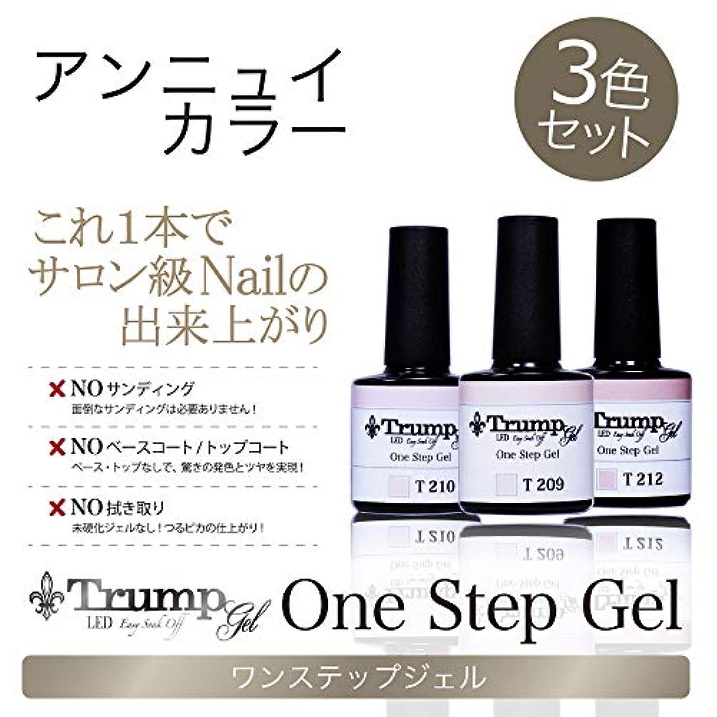 普通に素晴らしい良い多くのクローゼット【日本製】Trump gel トランプジェル ワンステップジェル ジェルネイル カラージェル 3点 セット ヌーディ ヌーディピンク アンニュイ (アンニュイカラーセット)
