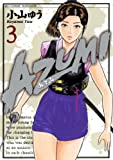 AZUMI?あずみ?(3) (ビッグコミックス)