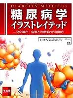 糖尿病学イラストレイテッド〜発症機序・病態と治療薬の作用機序