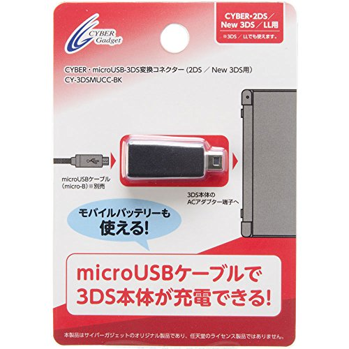 CYBER ・ microUSB - 3DS 変換コネクター ( 2DS / New 3DS 用) ブラックの詳細を見る