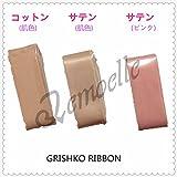 グリシコ・トウシューズ用リボン バレエ用品 ピンク