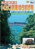 南阿蘇鉄道『トロッコ列車ゆうすげ号』 高森~立野往復 [ビコム ワイド展望] [DVD]