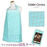Udder Covers(アダーカバーズ) 授乳ケープ/ナーシングカバー(グリーン Jordan) (¥ 2,080)