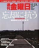 週刊 金曜日 2012年 1/6号 [雑誌]
