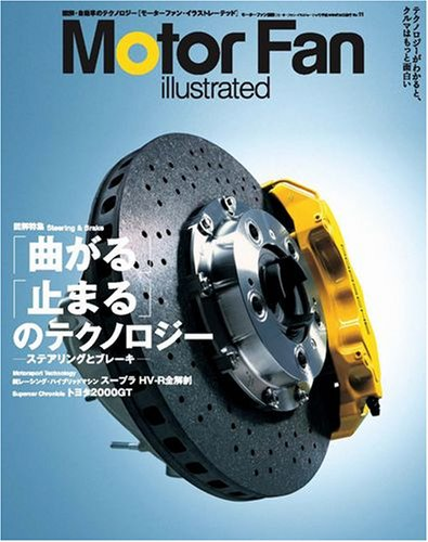 Motor Fan Illustrated vol.11の詳細を見る