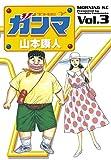 ガンマ(3) (モーニングコミックス)