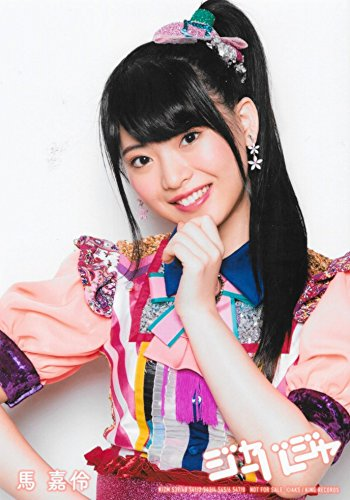AKB48 公式生写真 「ジャーバージャ」 通常盤封入特典 【馬嘉伶】