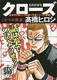 クローズ 2つの敗北 (AKITA TOP COMICS500)