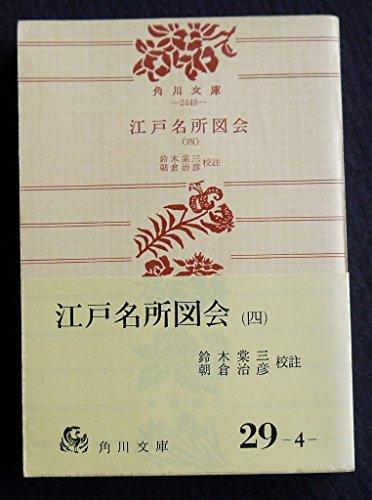 江戸名所図会〈第4〉 (1967年) (角川文庫)