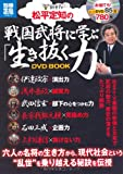 松平定知の戦国武将に学ぶ「生き抜く力」DVD BOOK (別冊宝島) (別冊宝島 1742 スタディー)