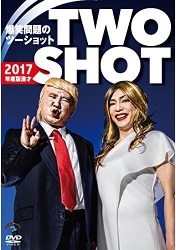 2017年度版 漫才 爆笑問題のツーショット [DVD]