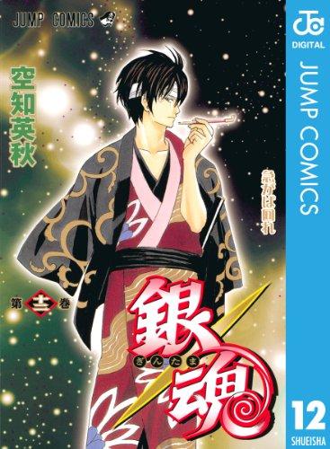 銀魂 モノクロ版 12 (ジャンプコミックスDIGITAL)