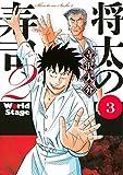 将太の寿司2 World Stage(3) (イブニングコミックス)