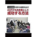 20代でも先生業として成功する方法! ~20代で先生業、講師、士業を目指すあなたに語る~ [DVD]