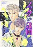 ノックを3回 (花音コミックス)