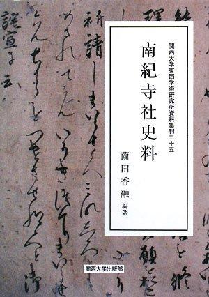 南紀寺社史料 (関西大学東西学術研究所資料集刊)