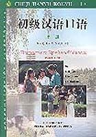 初級漢語口語  上冊(中国語) (対外漢語教材系列)