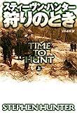 狩りのとき(上) (扶桑社BOOKSミステリー)