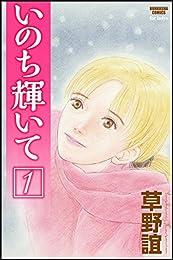 いのち輝いて (1) (ぶんか社コミックス)