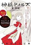神様ドォルズ-隻・詩緒 (サンデーGXコミックス 10YEAR'S CHRONICLE)