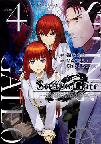 [画像:STEINS;GATE 0 (4) (角川コミックス・エース)]