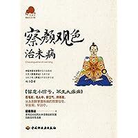 宝葫芦健康生活书系·察颜观色治未病(Book Series of Healthy Life of Magic Gourd. Preventive Treatment of Disease through Watching) (Chinese Edition)