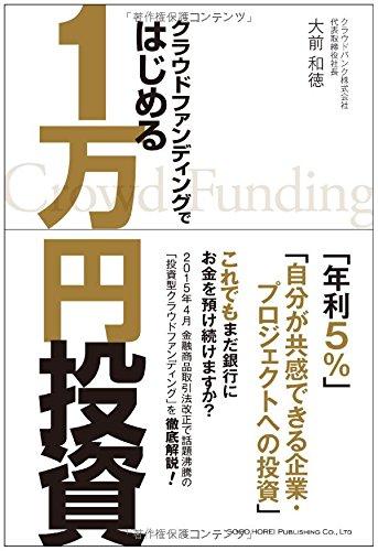 クラウドファンディングではじめる1万円投資の詳細を見る