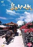 島人の旅 2 八重山列島・竹富島、西表島、鳩間島、新城島[DVD]