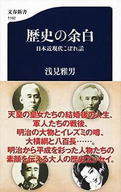 歴史の余白 日本近現代こぼれ話 (文春新書 1162)