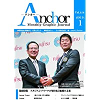 月刊 Anchor(アンカー)2019-1月号