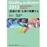 Quality Indicator 2013: [医療の質]を測り改善する
