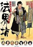 シネマ歌舞伎 法界坊[DVD]