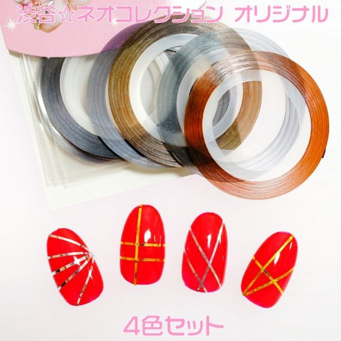 落ち着いた違う大きさネイルアート用 ラインテープ ゴールドシルバー4種セット ラインアートテープ