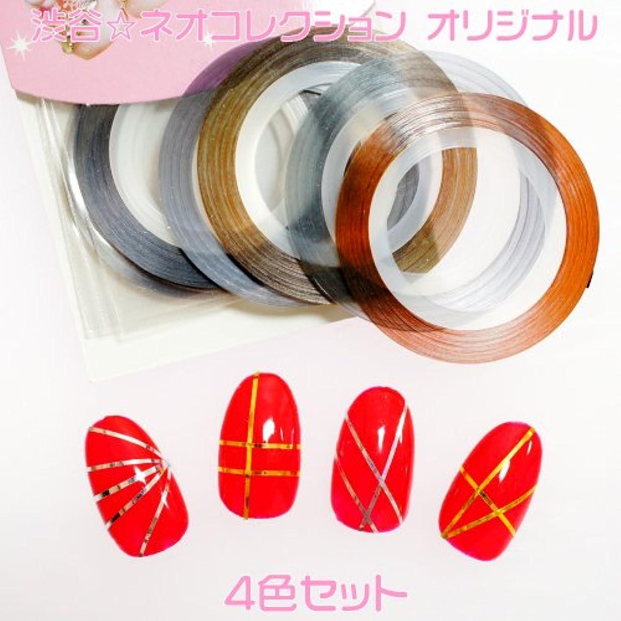 母性請求ペンフレンドネイルアート用 ラインテープ ゴールドシルバー4種セット ラインアートテープ