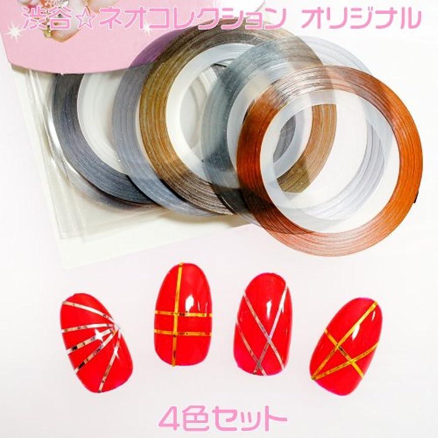 ペットアクセサリー申請者ネイルアート用 ラインテープ ゴールドシルバー4種セット ラインアートテープ