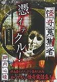怪奇蒐集者 17 郷内心瞳[RAK-098][DVD]