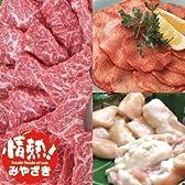 宮崎牛(牛肉/和牛)焼肉Aセット(3〜5人分用)