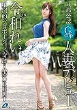 【Amazon.co.jp限定】旦那公認G-cup人妻デビュー 令和れい(数量限定)(マックス・エー) [DVD]