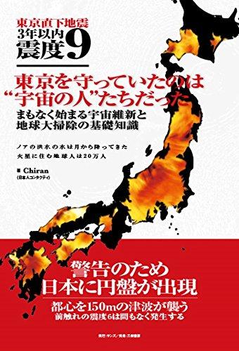 東京直下地震 3年以内震度9 -