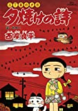 三丁目の夕日 夕焼けの詩(57) (ビッグコミックス)