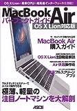 MacBook Air パーフェクトガイド OS X Lion対応版